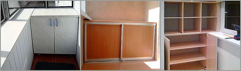 Встроенные шкафы на балкон, тумба купить, заказать в киеве в.
